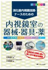 『消化器内視鏡技師ナースのための内視鏡室の器械/器具/薬』(メディカ出版)執筆者