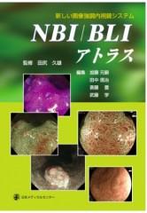 『新しい画像強調内視鏡システムNBI/BLIアトラス』(日本メディカルセンター)執筆者