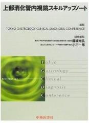 『上部消化管内視鏡スキルアップノート』(中外医学社)執筆者