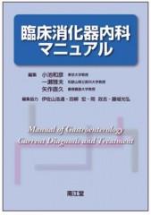 『臨床消化器内科マニュアル』(南江堂)執筆者