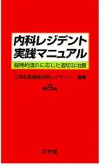 『内科レジデント実践マニュアル 第8版』(文光堂)執筆者