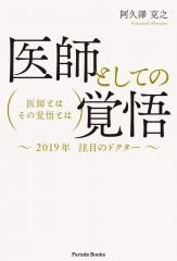 『医師としての覚悟』(Parade Books)